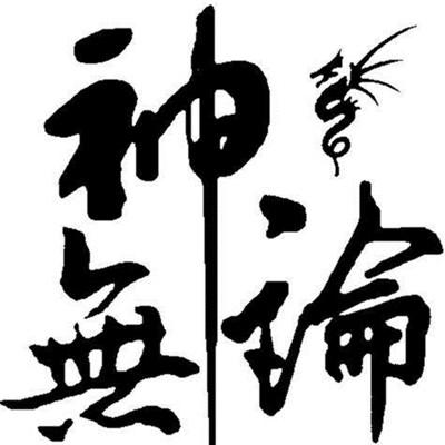 祈竹仁波切答:佛教是主张无神论的吗?
